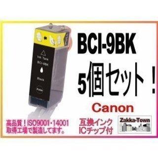 【キャノン】互換インクカートリッジ BCI-9BK ブラック5個セット