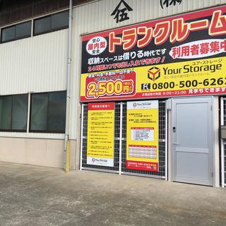 収納不足でお困りの方に。福井の「屋内型」トランクルーム