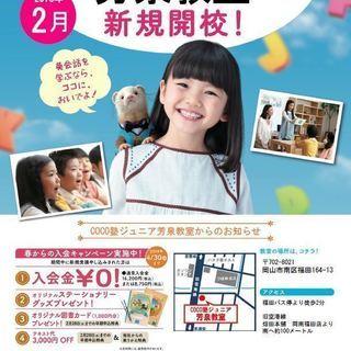 ☆★新規開校!!COCO塾ジュニア芳泉教室★☆