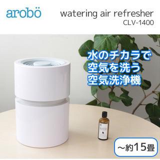 ★《新品未使用品》空気洗浄機 ウォータリング エアリフレッシャー...