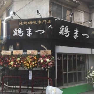 地鶏網焼き専門店