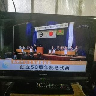 本日限定26型三菱ハイビジョンテレビ