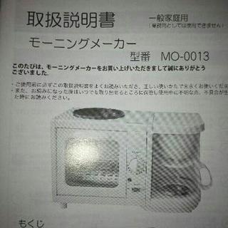 3wayモーニングメーカー MO-0013