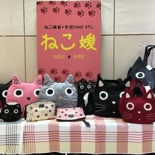 〈急募〉猫雑貨好き大歓迎❗️接客・販売アルバイト