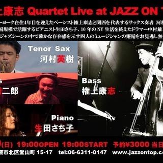 ジャズベーシスト権上康志fromニューヨーク LIVE in 大阪