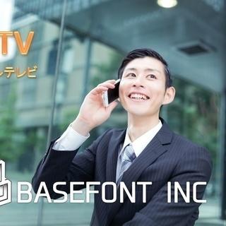 ケーブルテレビ企業★ルートスタッフ(飛込み訪問無し)営業社員