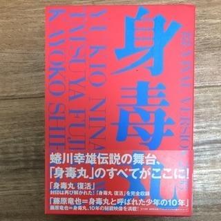 『藤原竜也×白石加代子 身毒丸 復活 特別版』DVD