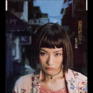 椎名林檎/歌舞伎町の女王 CD