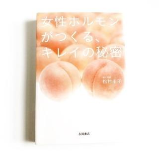 女性ホルモンがつくる、キレイの秘密/松村 圭子