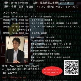 ITパスポート指導講座