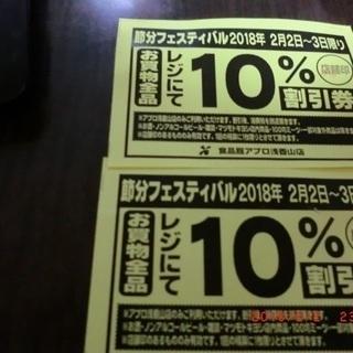 緊急告知 【割引券あげます。】   堺市スーパー.アプロの1割引...