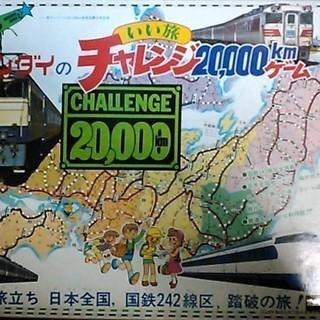 【レア】バンダイのいい旅チャレンジ20,000㎞ゲーム