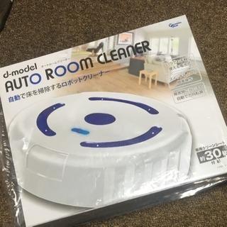 新品未使用ロボットクリーナー