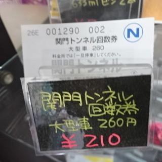関門トンネル 回数券 大型車 下関 門司 北九州 福岡 山口 26...