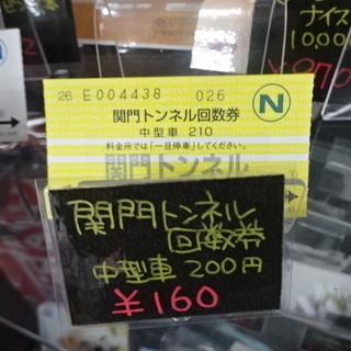 関門トンネル 回数券 中型車 下関 門司 福岡 山口 210円→1...
