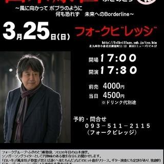 3月25日(日)小倉ライブ!