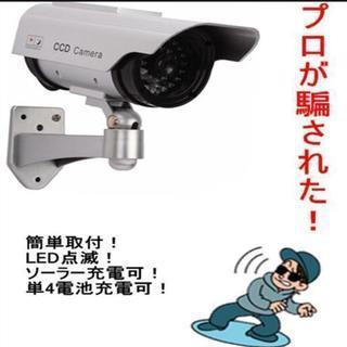 【防犯ダミーカメラ】《2台セット》屋外用 LED点滅《ソーラー・...