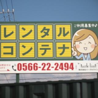 【レンタルコンテナ】収納スペース貸します!月々わずか1,490円♪