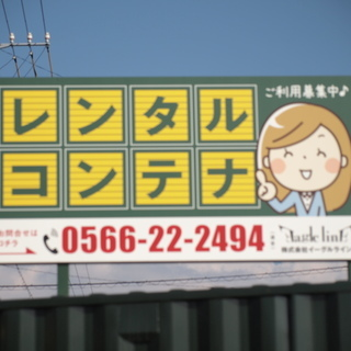 【レンタルコンテナ】収納スペース貸します!月々わずか3,990円♪