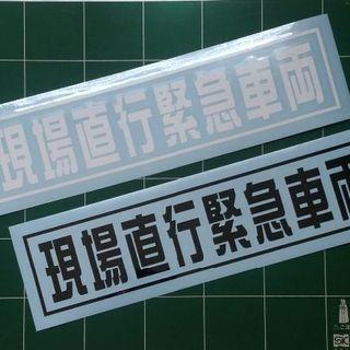 現場直行緊急車両 オリジナル!