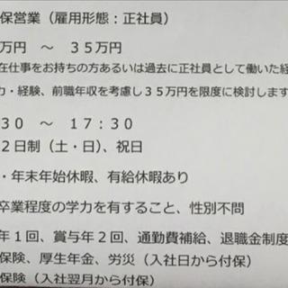 ライフデザイナー募集!