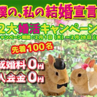 あなたはどっち!? 選べる婚活キャンペーン♡ 入会金0円or成婚料...