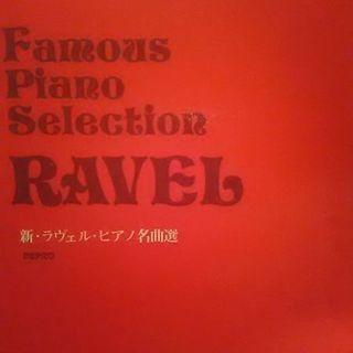 ラヴェル ピアノ名曲選 デプロ版