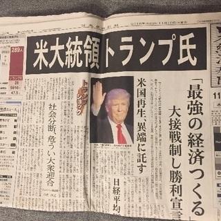 日経新聞 16年11月10日