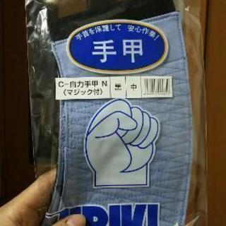 新品手甲(マジックテープ)紺色