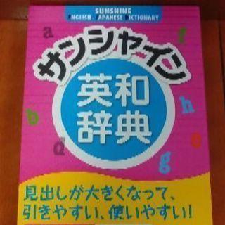 英和辞典 未使用
