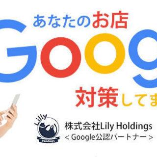 ★Googleマップ集客法★ 飲...