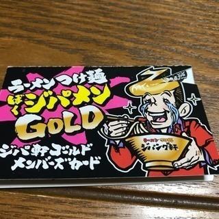 ジパング軒 一ヶ月ジパング麺無料券