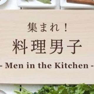 集まれ料理男子っ!!