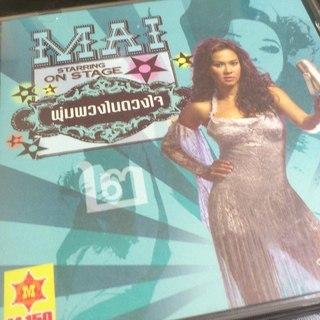 Mai Charoenpura Starring On Stag...