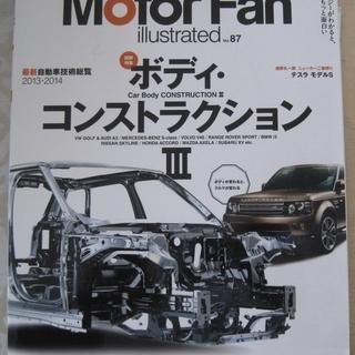 モーターファン Motor Fan Illustrated vo...