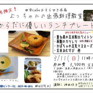 【温泉入浴券付き】田舎cafeおそらゆき店長の出張料理教室【湯来...