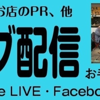 ライヴ配信(YouTube LIVE・Facebook LIVE等...