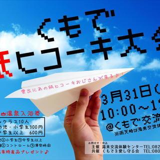 【参加賞・温泉入浴券】くもで紙ヒコーキ大会【湯来交流体験センター】