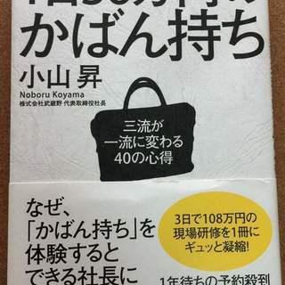 【1日36万円のかばん持ち】小山昇★送料無料