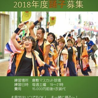 2018年度岡山うらじゃ踊り子&スタッフ募集