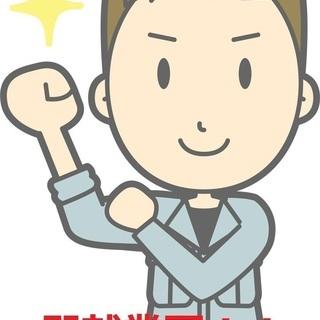 【寮費無料】★すぐ勤務可能な製造・検査の求人★