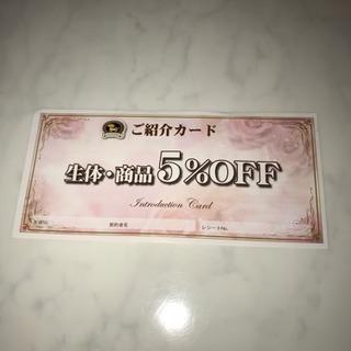 Coo&Riku 生体・商品5%OFFチケット