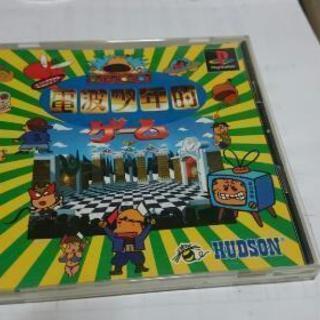プレステ 電波少年的ゲーム