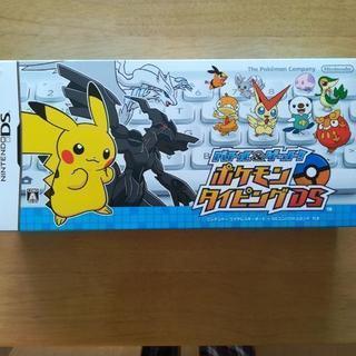 ポケモンタイピング DS(お値下げしました!!)