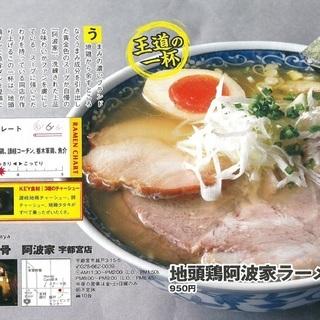 【週末バイト】ホールスタッフ急募【ラーメン店】