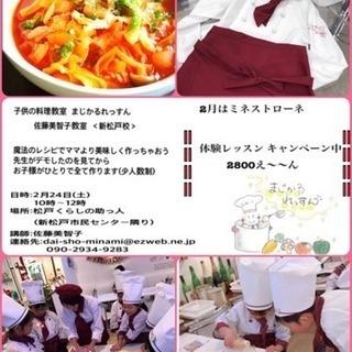 子供の料理教室 まじかるれっすん 佐藤美智子教室<新松戸校>