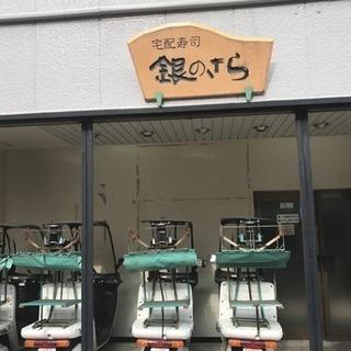 通いやすい!久米川駅徒歩約二分!!!銀のさら 東村山店 デリバリー...