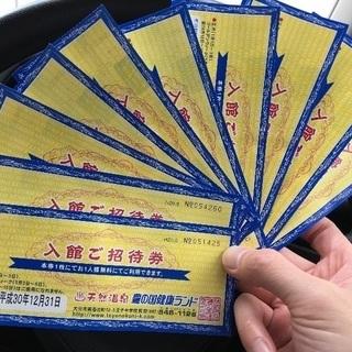 豊の国健康ランド無料入館券