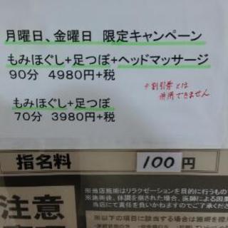 もみほぐし 足ツボ  神戸市西区、明石市、稲美町から車で便利 第二...