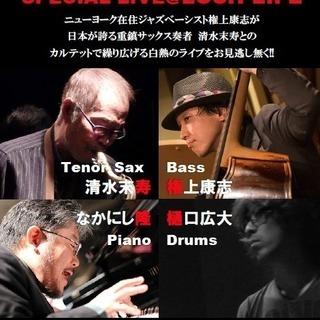 ジャズベーシスト権上康志fromニューヨーク LIVE in 広島